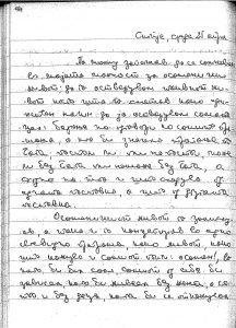 Дневник #1 (1973-04-16 - 1973-05-13), 94 стр.