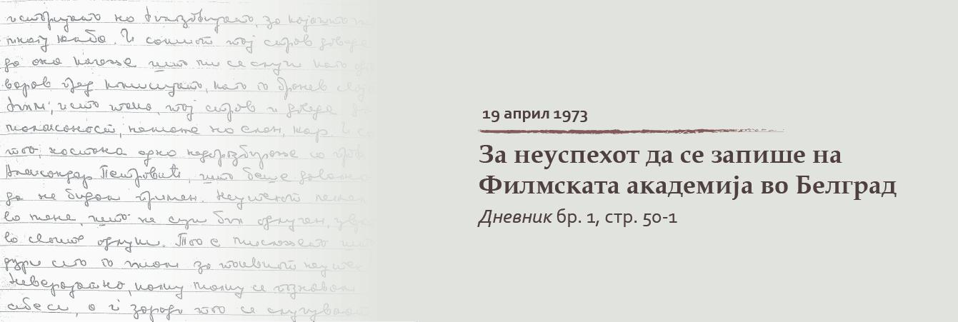 За неуспехот да се запише на Филмската академија во Белград