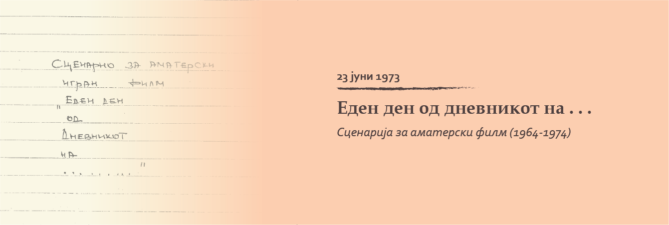 """Сценарио за """"Еден ден од дневникот на …"""""""