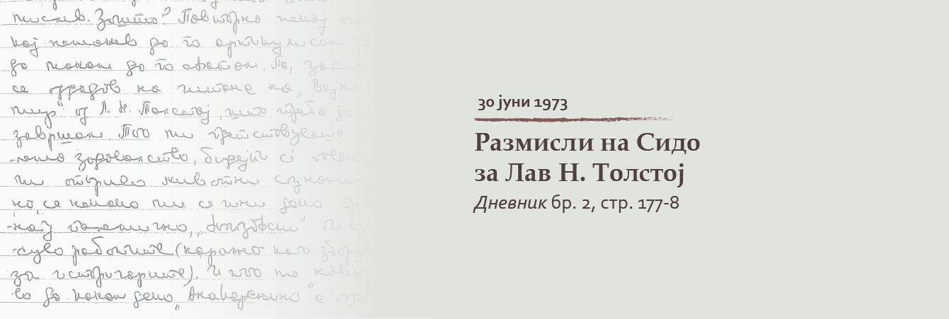 Размисли на Сидо за Толстој