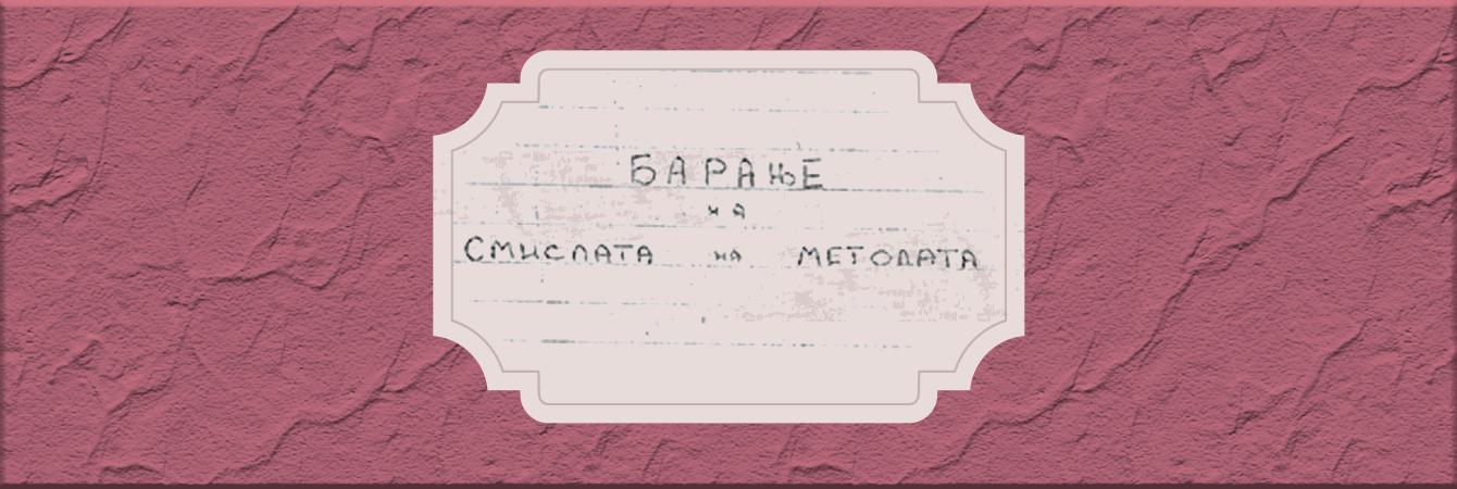 Барање на смислата на методата (1972)