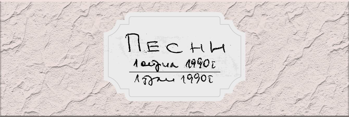 Песни (апр-јул 1990)