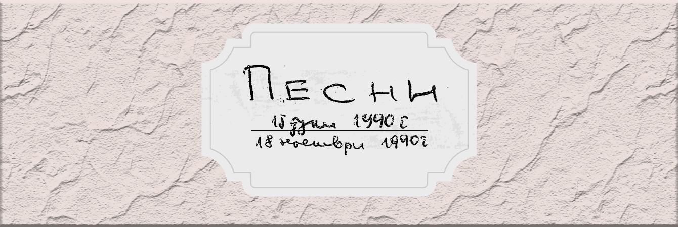 Песни (јул-ное 1990)