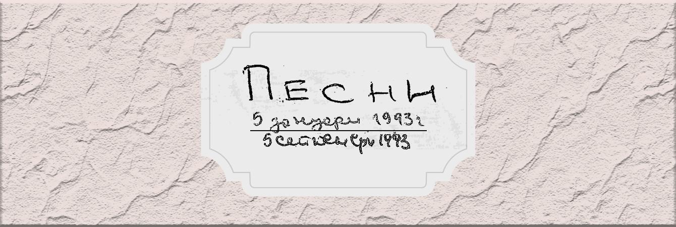 Песни (јан-сеп 1993)