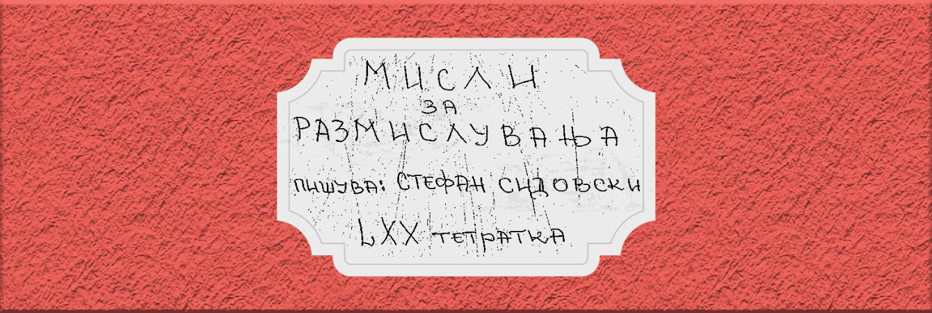 Мисли за размислување lxx.7948-8052 (јан-апр 2007)