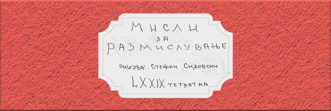 Мисли за размислување lxxix.8444-8499 (сеп-окт 2008)