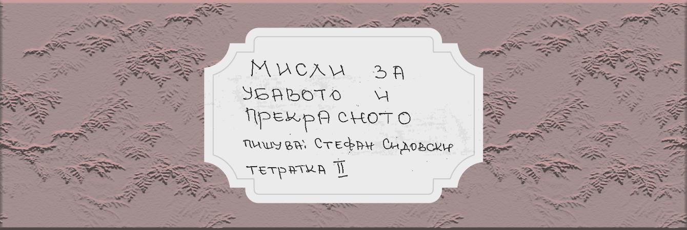 Мисли за убавото ii.287-696 (ное 2009 – дек 2010)