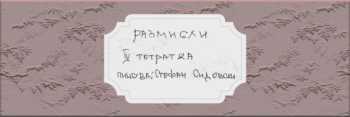 Размисли IV (авг 2013 – авг 2014)