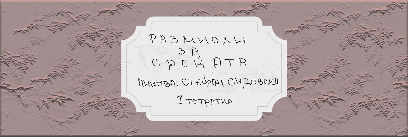 Размисли за среќата (мар-септ 2014)