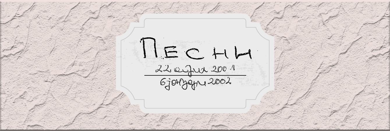 Песни (2001-2002)