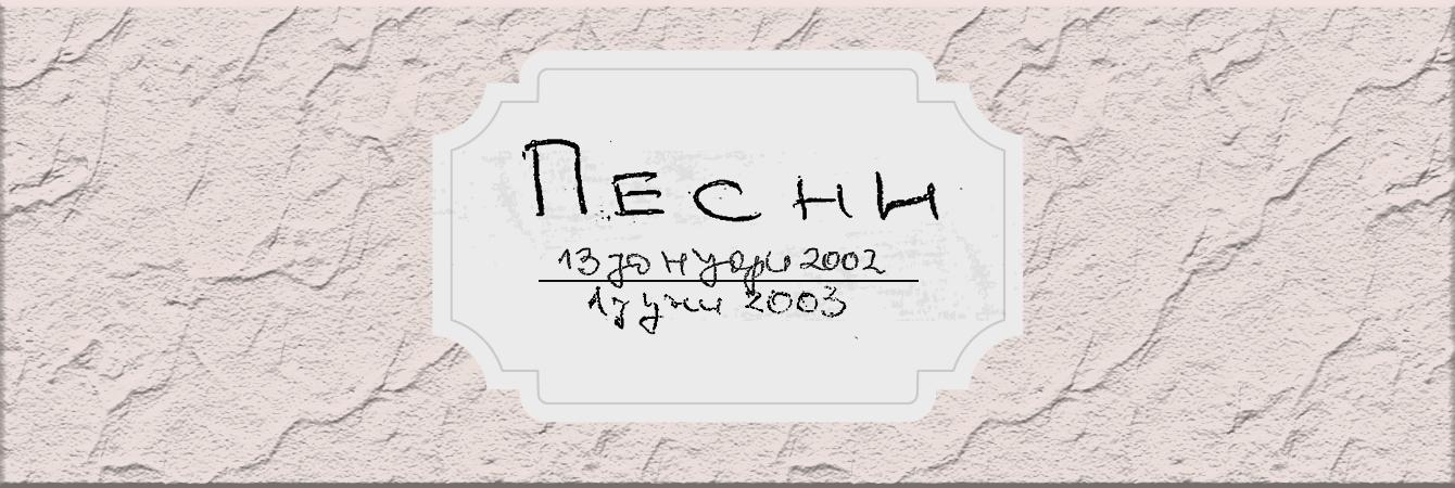 Песни (2002-2003)