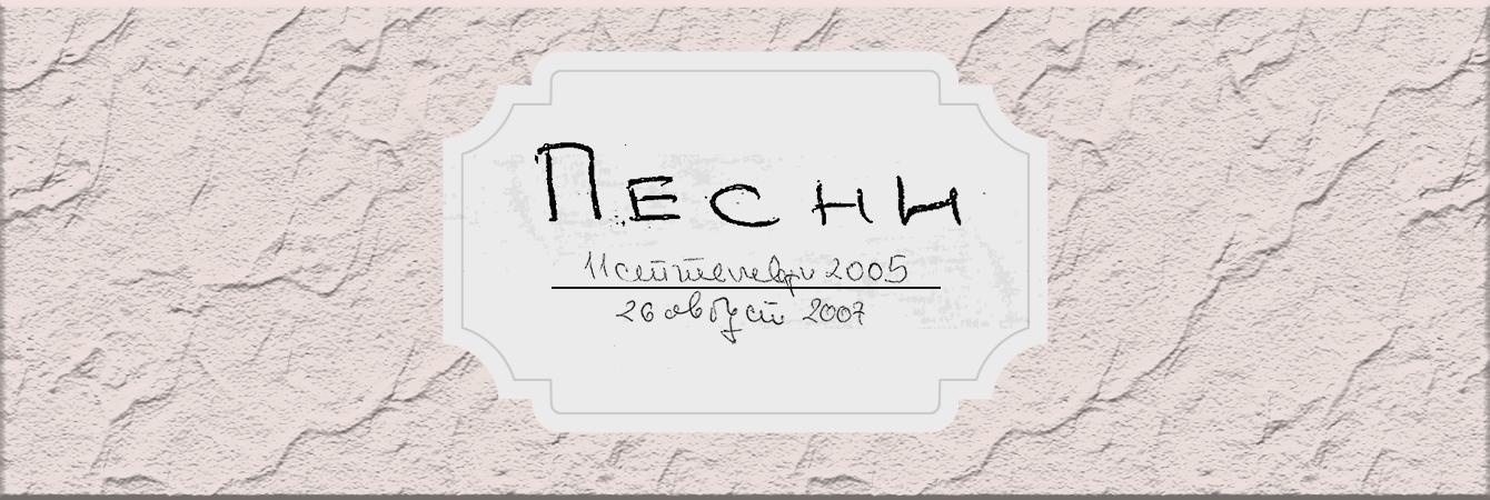 Песни (2005-2007)