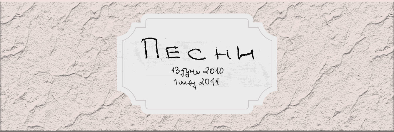 Песни (2010-2011)