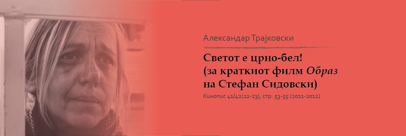 """Александар Трајковски, """"Светот е црно-бел!"""""""