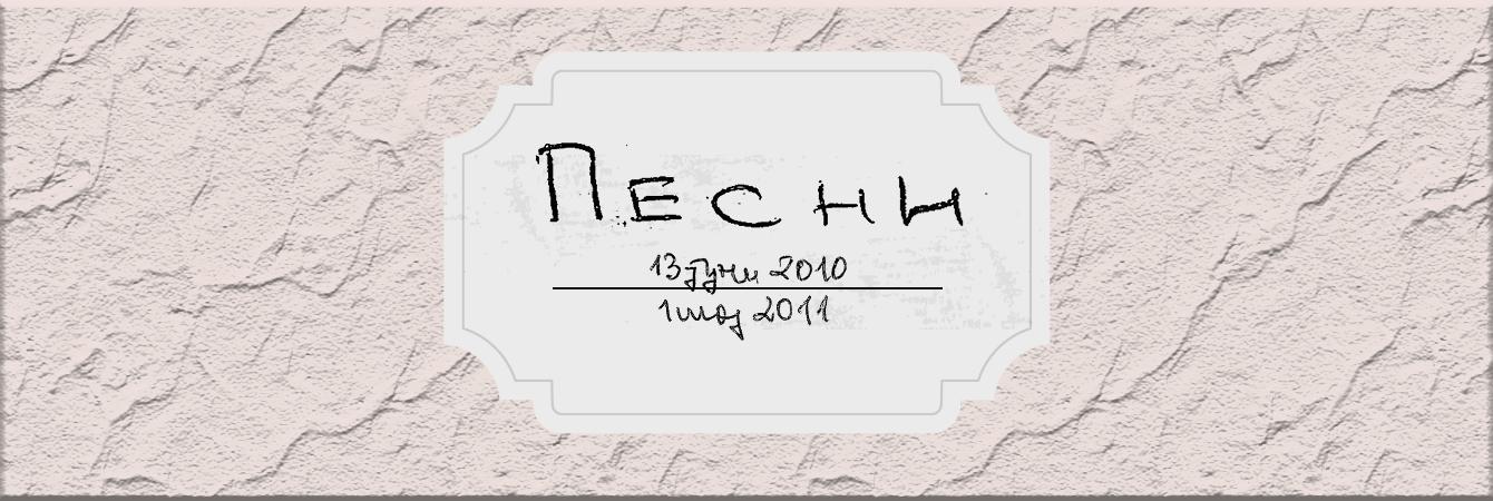 Песни (2014-2015)