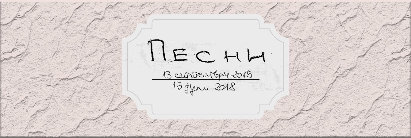 Песни (2015-2018)
