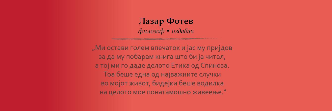 """Лазар Фотев, """"Се почувствував слободен…"""""""