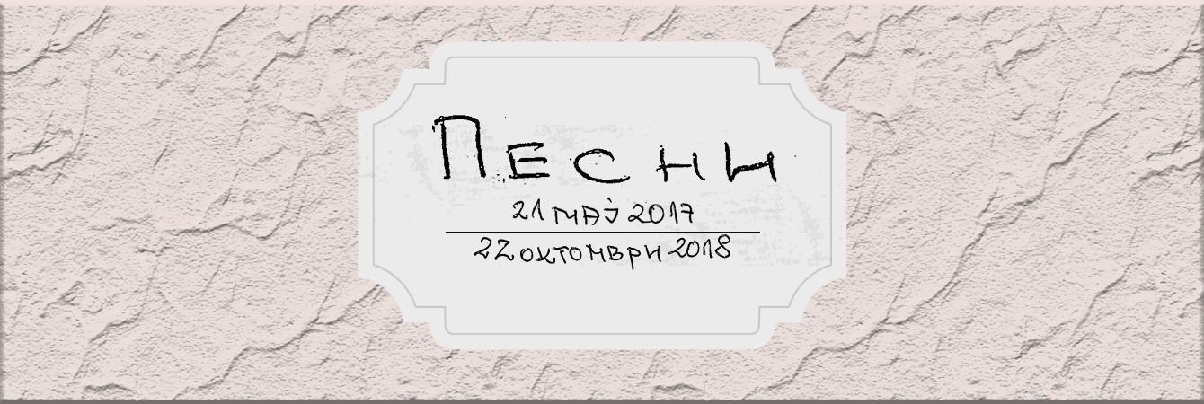 Песни (2017-2018)