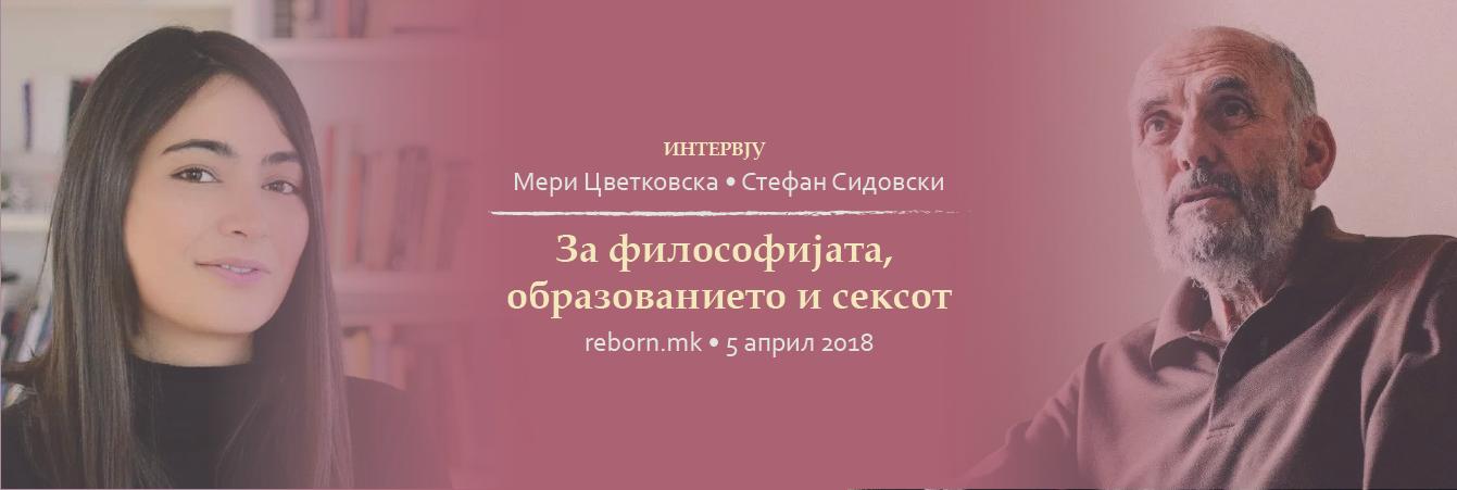 """""""За философијата, образованието и сексот"""": интервју на Мери Цветковска со Сидо"""