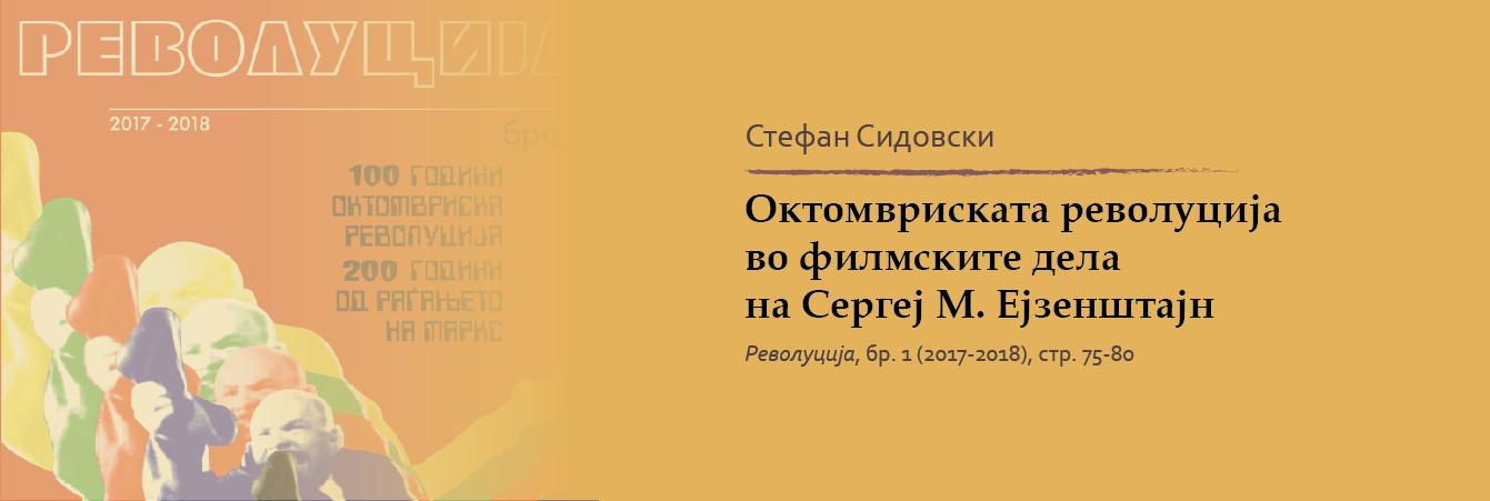 """""""Октомвриската револуција во филмските дела на Сергеј М. Ејзенштајн"""" (2018)"""