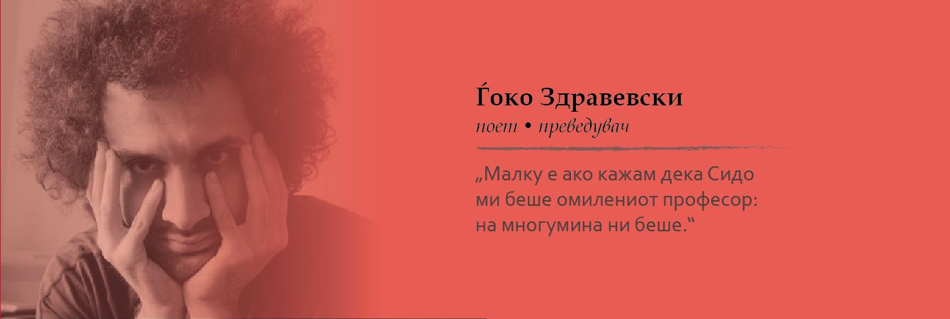 """Ѓоко Здравевски, """"Малку е ако кажам…"""""""