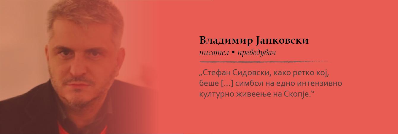 """Владимир Јанковски, """"Симбол на интензивен културен живот…"""""""