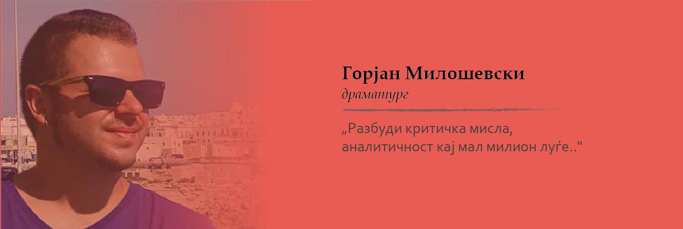 """Горјан Милошевски, """"Секогаш со опозиционерски став…"""""""