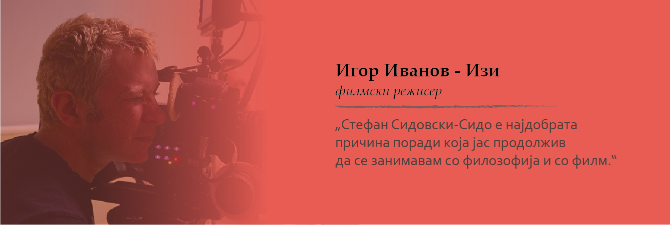 "Игор Иванов – Изи, ""Извонреден професор…"""