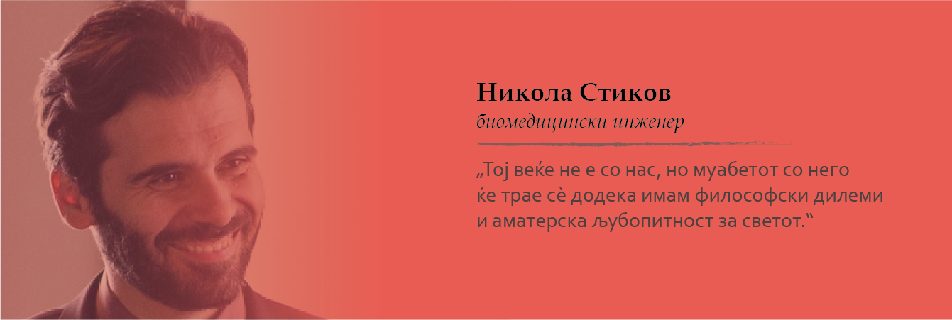 """Никола Стиков, """"За Сидо, со 'c' co cè"""""""