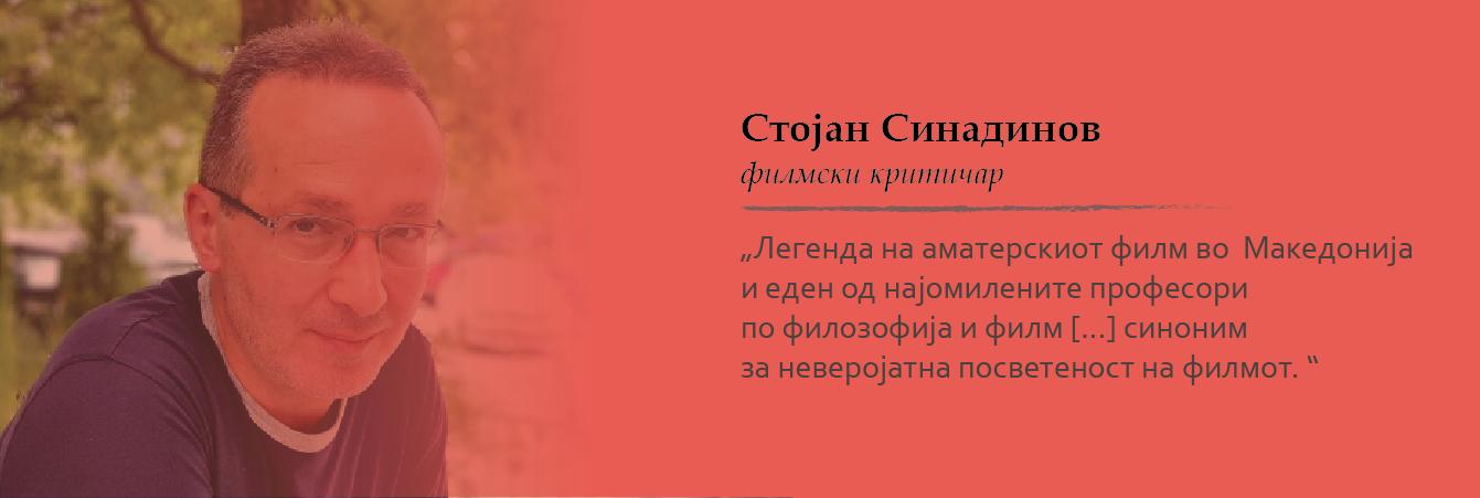 """Стојан Синадинов, """"Збогум професоре! In memoriam: Стефан Сидовски – Сидо (1946-2019)"""""""