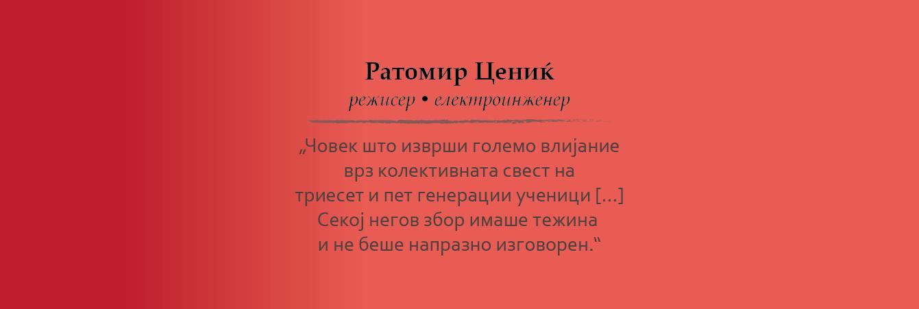 """Ратомир Цениќ, """"Тоа што не можам да го кажам јавно – го кажувам преку филмот"""""""