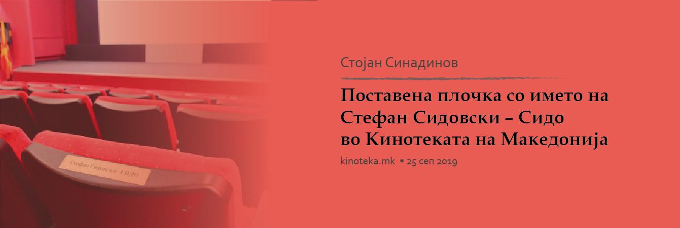 Поставена плочка со името на Стефан Сидовски – Сидо во Кинотека