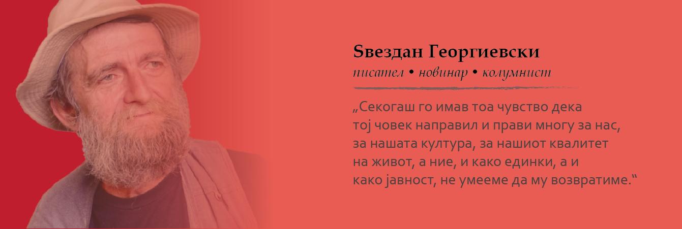 """Ѕвездан Георгиевски, """"Тивкото заминување на професорот"""""""