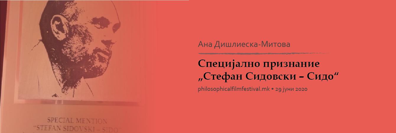 """Специјално признание """"Стефан Сидовски – Сидо"""""""